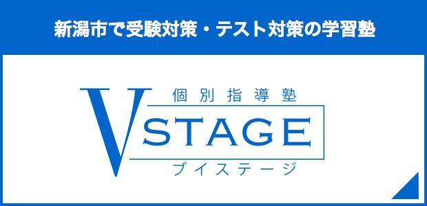 新潟市で受験対策・テスト対策の学習塾 | 個別指導塾ブイステージ