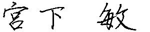 株式会社アイオス代表取締役 宮下敏