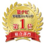 塾ナビ 個別指導塾ブイステージ新潟駅南口本部校